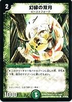 デュエルマスターズ 【 幻緑の双月 】 DMC42-087C 《コロコロドリームパック3》