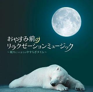 おやすみ前のリラクゼーションミュージック~眠りにつくまでのやすらぎタイム~