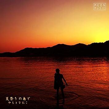 Natsumatsuri no shima de (feat. Naoko Yamoto)