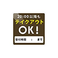 Biijo 20時以降 テイクアウト お持ち帰り 可能 OK ステッカー ウイルス対策 カフェ 飲食店 シール TAKEOUT (J. 四角茶色(サイズ:12cm x 12cm))
