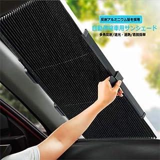 車用 サンシェード カーシェード 自動収縮 吸盤式簡単着脱 遮光・断熱 UVカット フロント リア 日除け 内装劣化防止/防犯/暑さ対策 70CM 自由カット可能