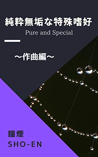 Pure and Special Composer (Japanese Edition)