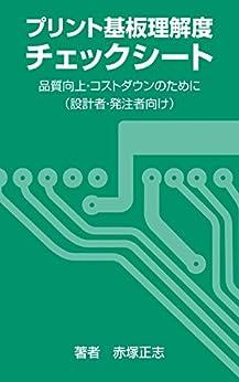 [赤塚正志]のプリント基板理解度チェックシート: ~品質向上・コストダウンのために(設計者・発注者向け)