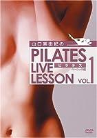 山口実由紀のPILATES LIVE LESSON VOL.1 ベーシック編 [DVD]
