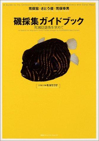 磯採集ガイドブック―死滅回遊魚を求めて