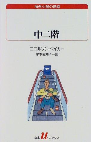 中二階 (白水Uブックス―海外小説の誘惑)の詳細を見る