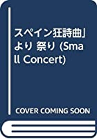 「スペイン狂詩曲」より―第4曲祭り (Small Concert Band)