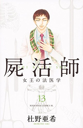 屍活師 女王の法医学(13) (BE LOVE KC) - 杜野 亜希