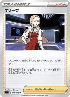 ポケモンカードゲーム PK-S2-090 オリーヴ U