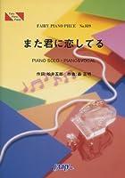 ピアノピースPP819 また君に恋してる / 坂本冬美 (ピアノソロ・ピアノ&ヴォーカル) (FAIRY PIANO PIECE)