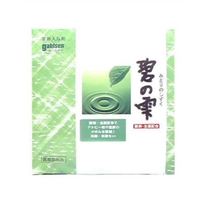 アライメント勧める階東海美商 酵素入浴剤ガールセン「碧の雫」 20g×48包