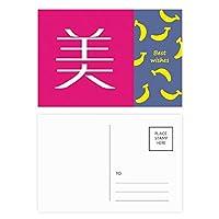 中国のかわいい中国の文字 バナナのポストカードセットサンクスカード郵送側20個