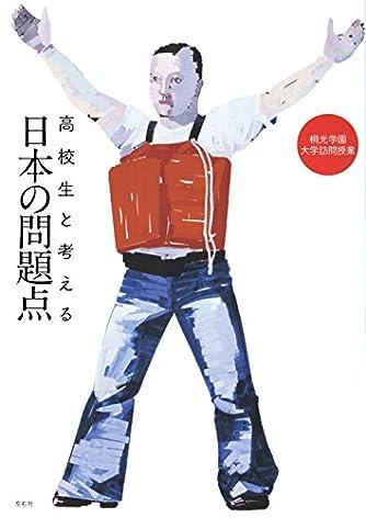 高校生と考える日本の問題点 (桐光学園大学訪問授業)