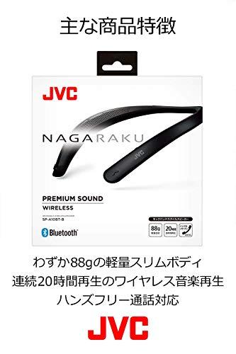 JVC(ジェーヴイシー)『NAGARAKU(SP-A10BT)』