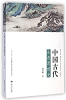 History of Ancient Chinese Ecological Thoughts
