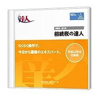 相続税の達人 Professional Edition CD-ROM版