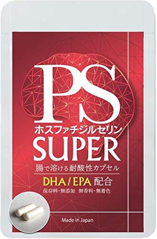 規制太字幻想的ホスファチジルセリン サプリ PS1日100mg 1ヶ月分 DHA EPA配合 子供から大人まで腸まで届く腸溶カプセル使用!国産 国内製造PSサプリメント