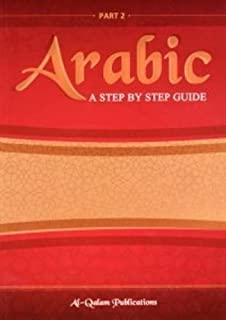 Arabic a Step by Step Guide: Part 2