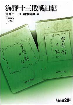 海野十三敗戦日記 (中公文庫BIBLIO)の詳細を見る