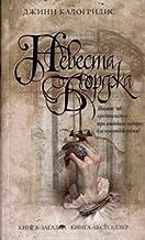 Borgia Bride Nevesta Bordzha Kniga zagadka kniga bestseller