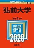 弘前大学 (2020年版大学入試シリーズ)