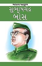 Subash chandra  (Gujarati)