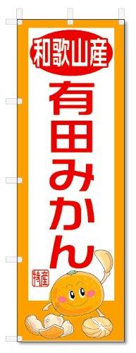 のぼり旗 有田みかん(W600×H1800)