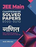 JEE Main Chapterwise Mathematics (H)