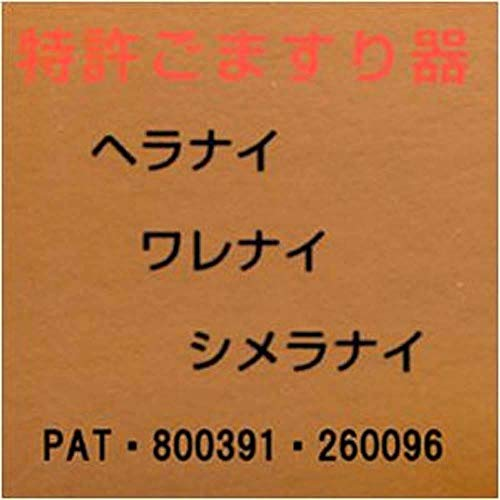 『【Amazon.co.jp 限定】角大産業 ゴマすり器 スリッキーN φ50x110mm』の1枚目の画像