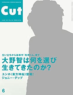 Cut (カット) 2014年 06月号 [雑誌]