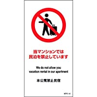 民泊禁止看板 MPK-10 グリーンクロス
