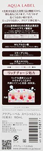 資生堂アクアレーベル『スペシャルジュレ』