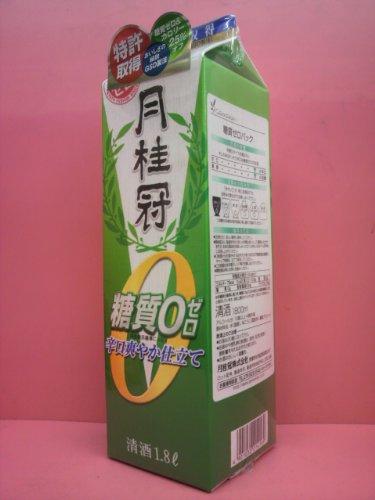 月桂冠『糖質ゼロ』