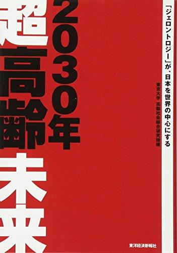 2030年 超高齢未来 ―「ジェロントロジー」が、日本を世界の中心にする
