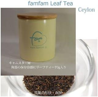 紅茶入りfamfamキャニスターM (セイロン)