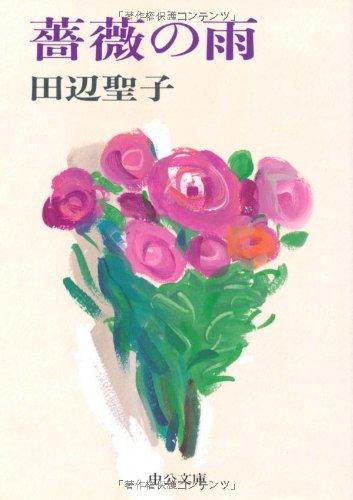 薔薇の雨 (中公文庫)