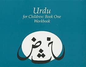urdu book 1