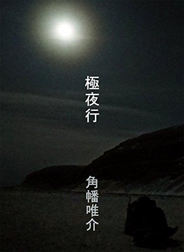 極夜行 (文春e-book)