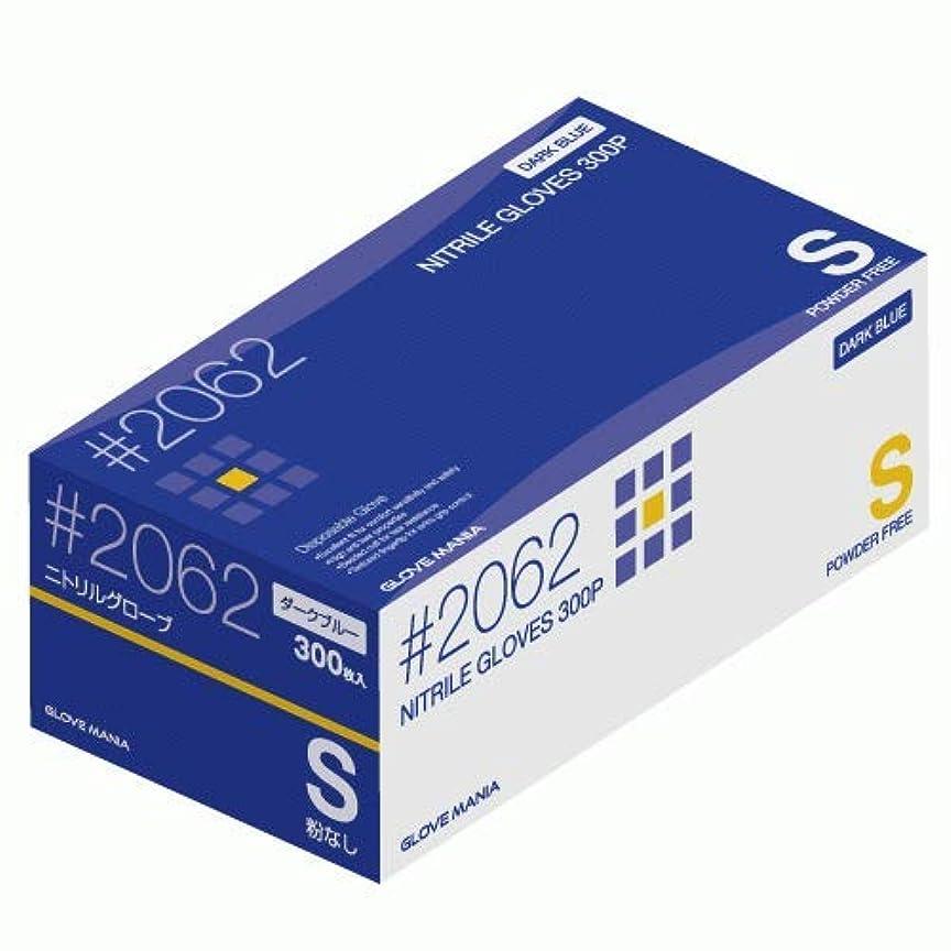 粘性の粘性の薬【ニトリル手袋】2062ニトリルグローブ ダークブルー 粉無 S 1箱300枚