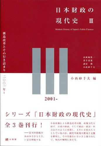 日本財政の現代史3 -- 構造改革とその行き詰まり 2001年~ (「日本財政の現代史」全3巻)