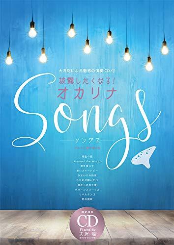 披露したくなる! オカリナSongs【大沢聡による魅惑の演奏+伴奏CD付】