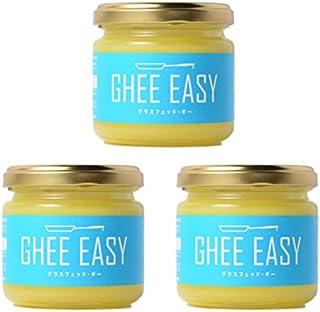 3個セット (グラスフェッド・バター 100%) ギー・イージー GHEE EASY (オランダ産)EUオーガニック認証