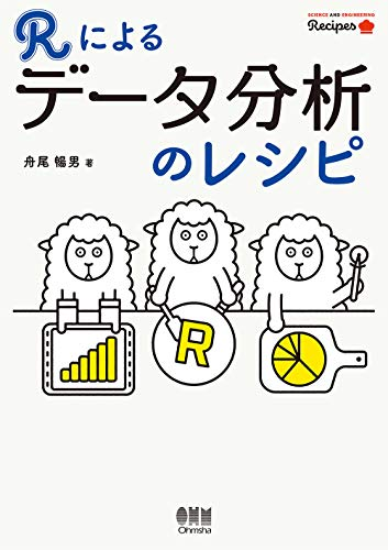 Rによるデータ分析のレシピ (SCIENCE AND ENGINEERING Recipes)