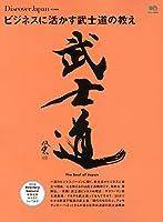 ビジネスに活かす武士道の教え (Discover Japan特別編集)