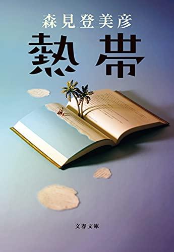 熱帯 (文春文庫)