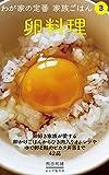 わが家の定番 家族ごはん③ 卵料理: 卵好き家族が愛する卵かけごはんから、ひき肉入りオムレツやゆで卵と鮭のピカタ弁当まで42品