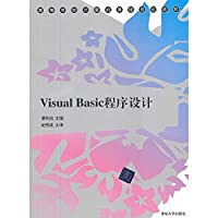 Visual Basic程序设计(高等学校计算机课程规划教材)