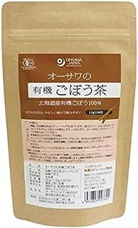 北海道産 オーサワの有機ごぼう茶 30g(1.5g×20包)×3個セット【有機JAS認定】