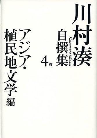 川村湊自撰集 第四巻 アジア・植民地文学編