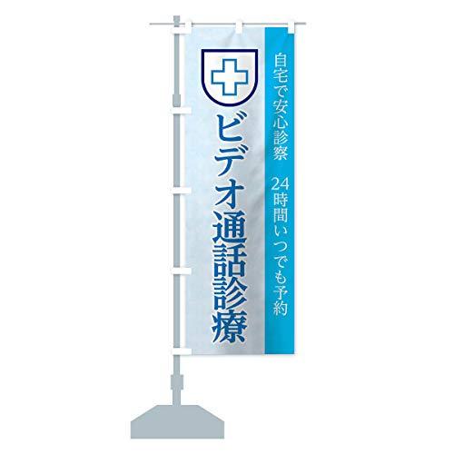 オンライン診療 のぼり旗 サイズ選べます(コンパクト45x150cm 左チチ)